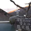 Photos: [信州] 高峰温泉|2012|野天風呂から見る朝日と雲海