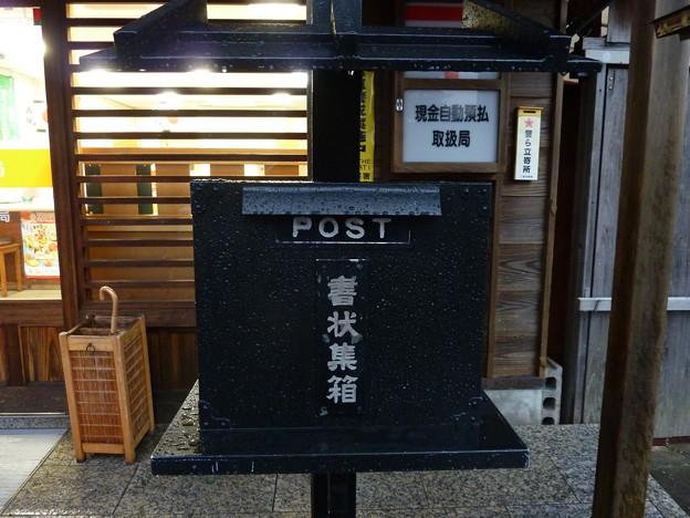 Photos: 【郵便ポスト】おはらい町|伊勢神宮内宮 表参道[三重県]