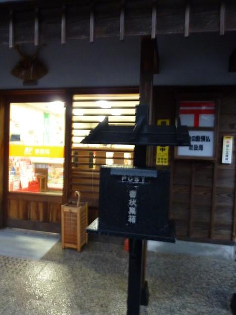 Photos: 【郵便ポスト】おはらい町 伊勢神宮内宮 表参道[三重県]