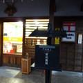 【郵便ポスト】おはらい町|伊勢神宮内宮 表参道[三重県]