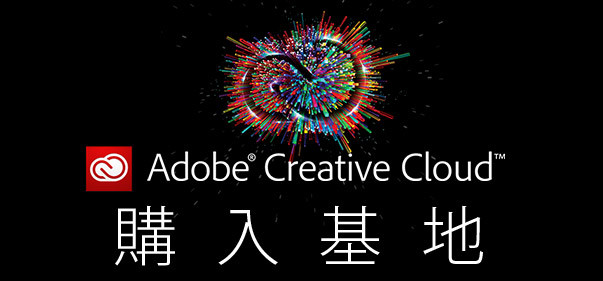 Adobe_Creative_Cloud_01