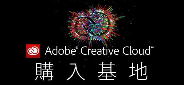 Adobe_Creative_Cloud_01