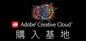 Adobe CC 購入基地