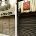 写真: 大阪 西成界隈商店街