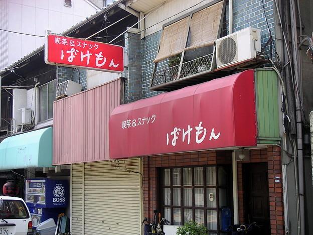 大阪風の店名