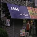 写真: 大阪風の店名