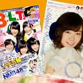 写真: B.L.T 2014年3月号 関東版