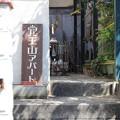 Photos: 覚王山アパート