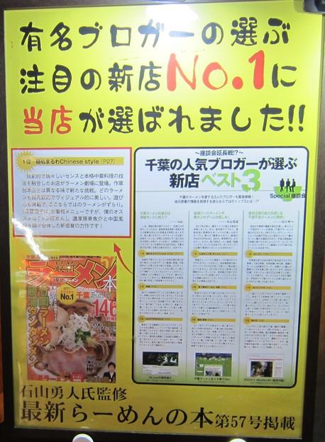 IMG_4644-1まるわ@ラーメン劇場