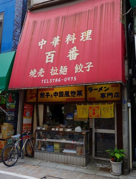中華料理百番@戸越銀座DSC01956s