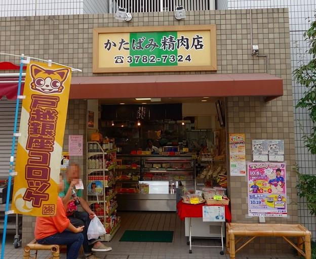 かたばみ精肉店@戸越銀座DSC01946s