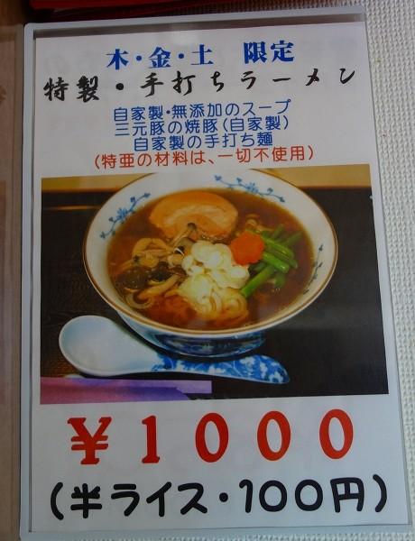 お食事処かみなか@松戸新田(店内メニュー)DSC02683s