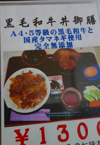 お食事処かみなか@松戸新田(店内メニュー)DSC02687s