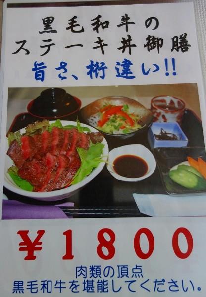 お食事処かみなか@松戸新田(店内メニュー)DSC02688s