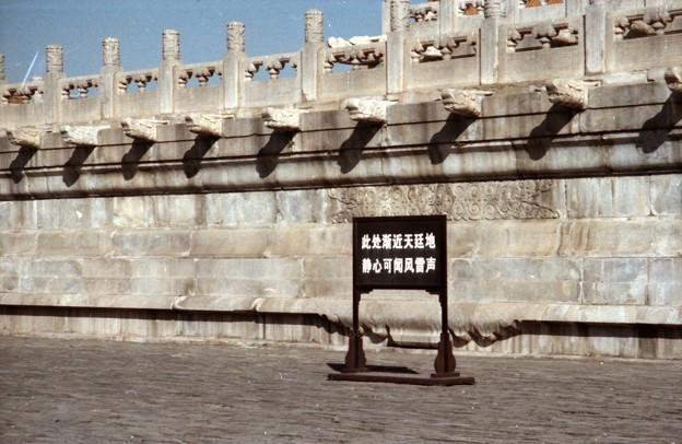 Beijing, Forbidden-city (1)