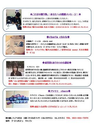 秋の癒しフェア出店者紹介_03