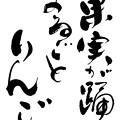 写真: 書写でも古典でも書芸術でもロゴデザインでも、 その人らしいオリジナリティが磨かれるのは臨書の鍛錬だよ。