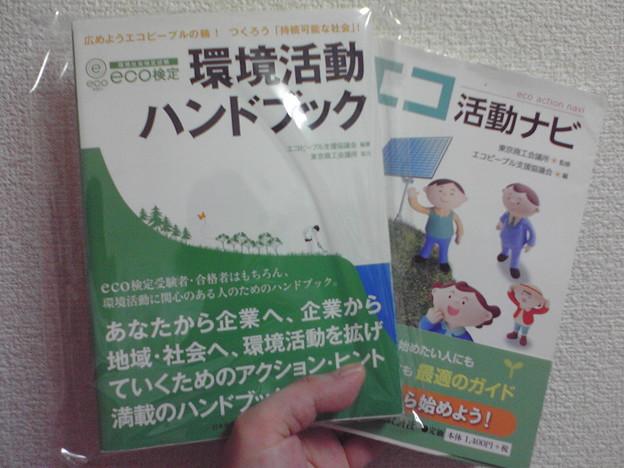 エコ関連の書籍がAmazonから届きました。
