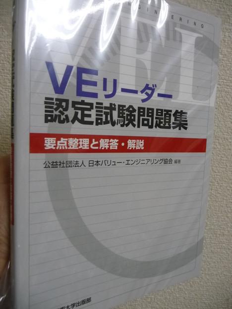 VEリーダー認定試験問題集