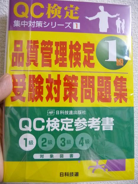 写真: 品質管理検定受験対策