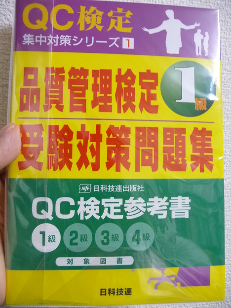 品質管理検定受験対策