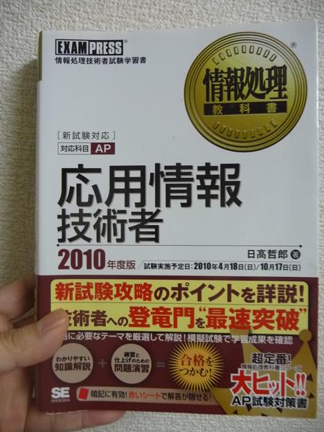 応用情報技術者 2010