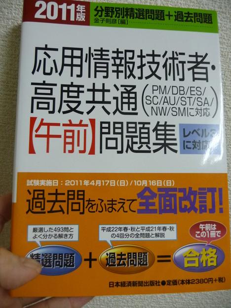 応用情報技術者・高度共通(午前)2011年版