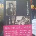 Photos: [アウトロー半歴史]平野威...