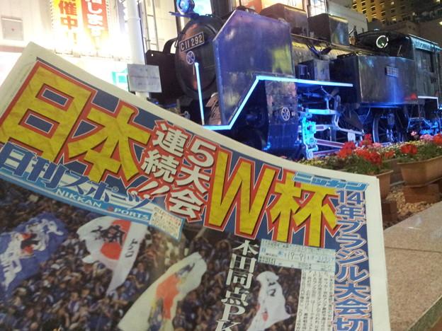 祝サッカー日本代表!号外ゲット!