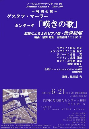 マーラー 嘆きの歌 ハートフェルトコンサート Vol. 98 c 倉石真 くらいしまこと 声楽家 テノール