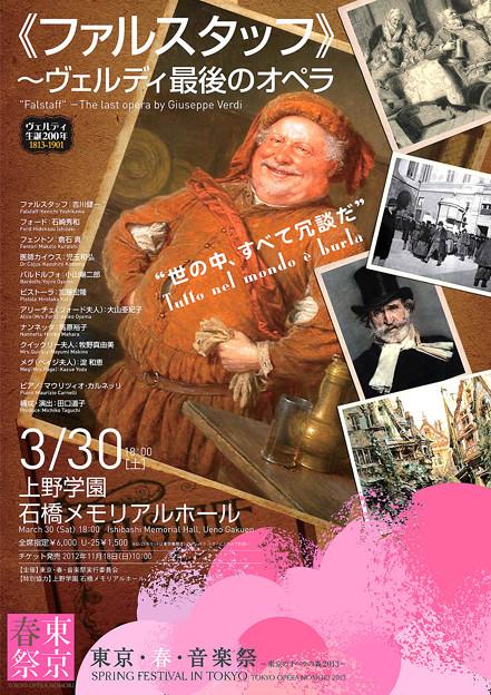 ヴェルディ ファルスタッフ フェントン 倉石真 オペラ歌手 テノール 東京春祭 東京・春・音楽祭