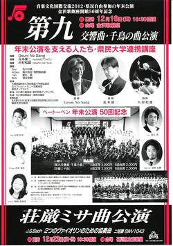 石川フィルハーモニー交響楽団 ベートーヴェン 荘厳ミサ ミサ・ソレムニス ( Missa solemnis ) 倉石 真 テノール