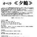 Photos: オペラ 夕鶴 全国公演 倉石真 与ひょう 佐藤しのぶ つう