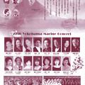 Photos: 第22回 よこはま マリンコンサート 倉石真 くらいしまこと 声楽家 オペラ歌手 テノール