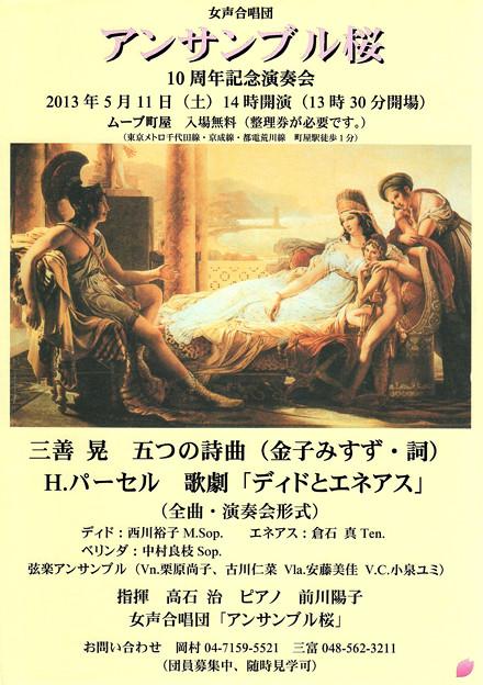 アンサンブル桜 10周年記念演奏会 パーセル ディドとエネアス エネアス 倉石真 オペラ歌手 テノール