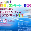 Photos: そうだ! 海の日はコンサートに行こう! 第11回 海の日コンサート 倉石真 くらいしまこと オペラ歌手 テノール