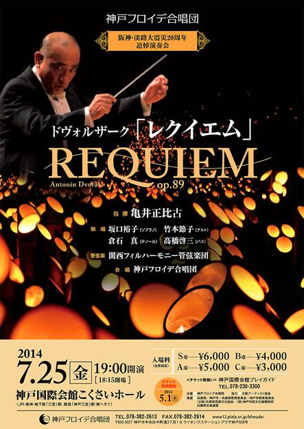 ドヴォルザーク レクイエム 神戸フロイデ合唱団 2014年 サマーコンサート 倉石真 くらいしまこと 声楽家 テノール