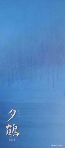 佐藤しのぶ 主演 オペラ 夕鶴 團伊玖磨 歌劇 夕鶴 全国縦断公演 倉石真 与ひょう オペラ歌手 テノール