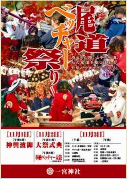 ベッチャー祭りポスター