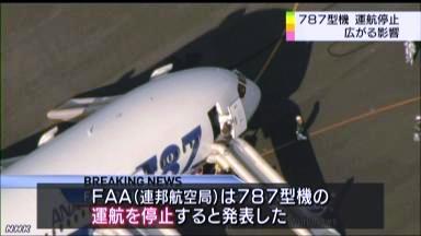 B787型機 所有の全航空会社が運航停止 1
