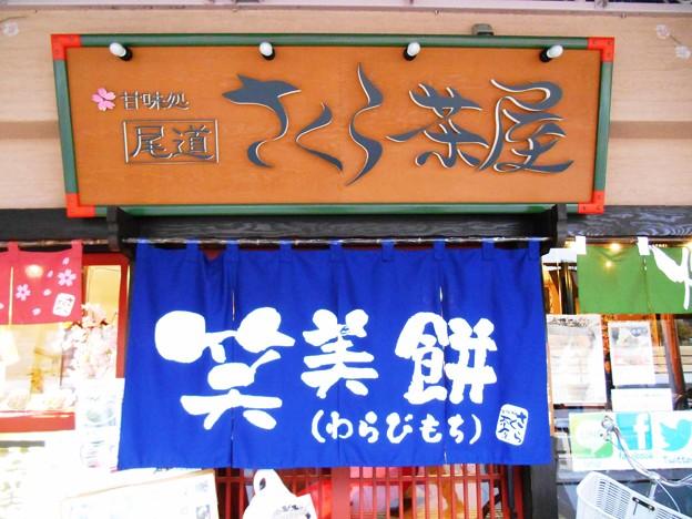 ぶらり街角: さくら茶屋の笑美餅(わらびもち)♪