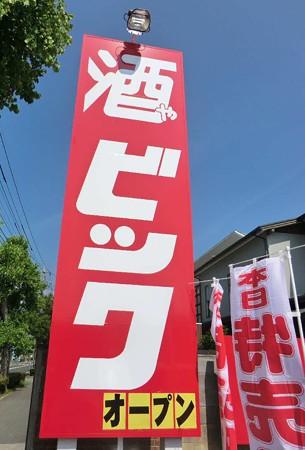 酒ゃビック豊橋西小鷹野店 2012年7月26日(木) オープン-240726-1