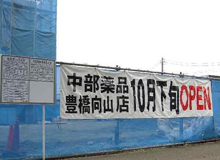 vdrug-toyohasimukaiyama-180924-2