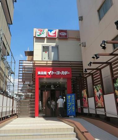 syokuhinkan itoyokado wasedaten-240824-3