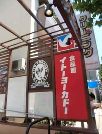 食品館イトーヨーカドー早稲田店 2012年8月17日(金)9:00 オープン -240824-1