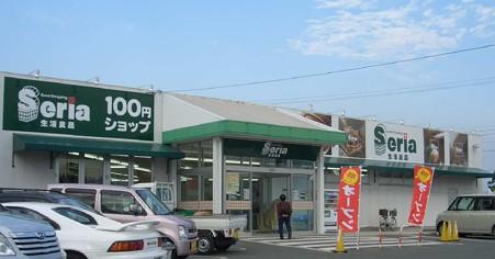 セリア大清水店 2006年10月27日(金) オープン-181028-1