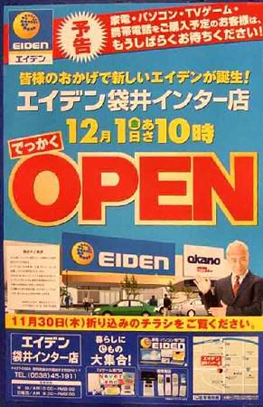 okano-eiden3