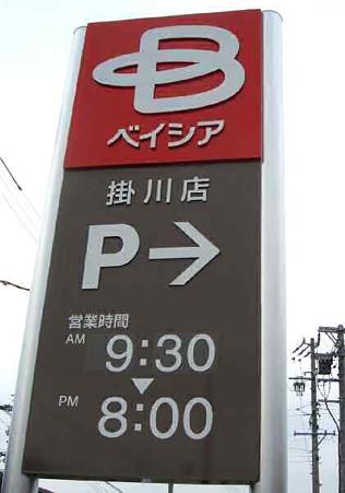 ベイシア掛川店 2006年11月17日(木) オープン-181119-1