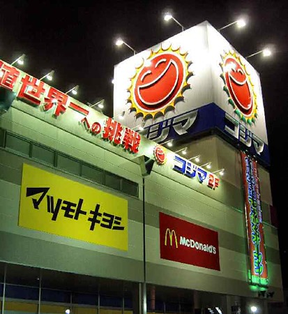 コジマNEW砂田橋店 2006年11月23日(木) オープン-181122-1