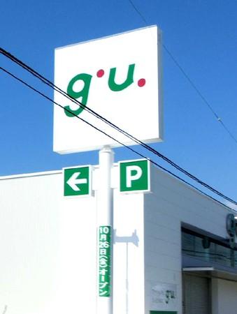 gu toyohashikomukaiten-240923-2